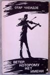 купить книгу Отар Чхеидзе - Ветер, которому нет имени