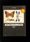 Купить книгу Никитский Н. Б., Свиридов А. В. - Насекомые Красной книги.