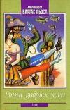 купить книгу Марио Варгас Льоса - Город и псы. Капитан Панталеон и Рота добрых услуг