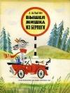 Купить книгу А. Шлыгин - Вышел мишка из берлоги