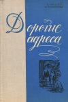 Купить книгу Е. Польская, Б. Розенфельд - Дорогие адреса