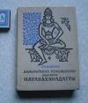 Сомадева - Дальнейшие похождения царевича Нараваханадатты