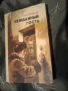 Купить книгу Никифоров Г. П. - Нежданный гость