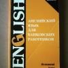 Купить книгу Шевелева С. А.; Кокорина О. Б.; Аверьянова Л. В. - Английский язык для банковских работников. Основной курс