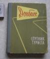 Купить книгу Альтер - Донбасс. Спутник туриста 1962 г.