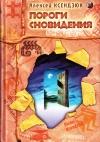 Купить книгу Алексей Ксендзюк - Пороги сновидения