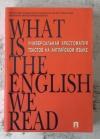 Купить книгу  - What is the English we Read. Хрестоматия