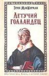 купить книгу Петер Демпф - Тайна Иеронима Босха