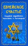 Купить книгу Еврейское счастье: Сборник еврейских пословиц и поговорок - Михаил Филипченко