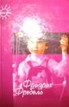 Купить книгу Фребель Ф. - Будем жить для своих детей. серия Педагогика детства.