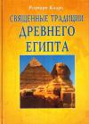 Купить книгу Розмари Кларк - Священные традиции Древнего Египта