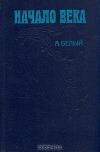 Купить книгу Белый А. - Начало века