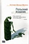 Купить книгу Молина, Антонио Муньос - Польский всадник