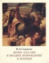 Купить книгу Смирнова И. А. - Якопо Бассано и позднее Возрождение в Венеции