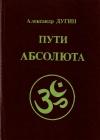 Купить книгу Александр Дугин - Пути абсолюта