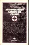 Купить книгу Ваванов В. В., Вайншток В. В., Гуреев А. А. - Автомобильные пластичные смазки.