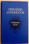 составление Дмитриева - Михайло Ломоносов. Избранная проза