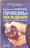 Купить книгу Сергеечева В. - Приемы убеждения. Стратегия и тактика общения