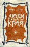 Купить книгу Моуэт, Фарли - Люди оленьего края