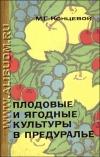 Купить книгу Концевой М. Г. - Плодовые и ягодные культуры в Предуралье.