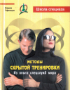 Купить книгу Вадим Уфимцев - Методы скрытой тренировки. Из опыта спецслужб мира
