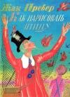 Купить книгу Жак Превер - Как нарисовать птицу