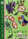 Купить книгу Сью Гарднер - Вышитые цветы