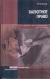 Купить книгу Крохина, Ю.А. - Валютное право