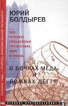 купить книгу Болдырев - О бочках меда и ложках дегтя