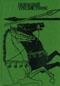 Купить книгу [автор не указан] - Поющий трилистник. Сборник ирландского фольклора
