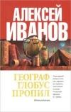 Купить книгу Алексей Иванов - Географ глобус пропил