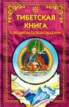 Купить книгу  - Тибетская книга о Великом Освобождении