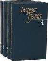 Купить книгу Георгий Гулиа - Собрание сочинений в 4-х томах