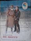 купить книгу А. Кононов - На мосту.
