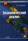 Савицкая Г. В. - Экономический анализ