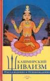 Купить книгу Виктория Дмитриева - Кашмирский шиваизм. Наслаждение и освобождение