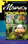 """Купить книгу Донцова Д. - """"Маникюр для покойника"""""""