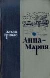 Купить книгу Триоле, Эльза - Анна-Мария