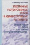 Купить книгу Данилин, А.В. - Электронные государственные услуги и административные регламенты