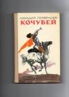 купить книгу А. Первенцев - Кочубей