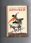А. Первенцев - Кочубей