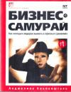 Купить книгу Альпеншталь, Анжелика - Бизнес-самурай