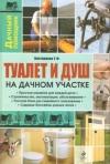 Купить книгу Плотникова Т. Ф. - Туалет и душ на дачном участке