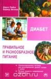 Купить книгу Д. Любке. Б. Виллмс - Правильное и разнообразное питание при диабете