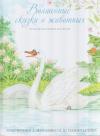 Купить книгу Андерсен, Г.-Х. - Волшебные сказки о животных