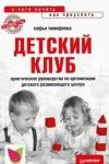Купить книгу Тимофеева С. А. - Детский клуб. С чего начать, как преуспеть