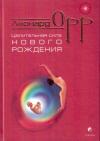 Купить книгу Леонард Орр - Целительная сила нового рождения