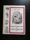 Купить книгу Льюис Кэрролл - Алиса в Стране Чудес. Алиса в Зазеркалье