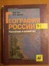 Купить книгу Ром В. Я.; Дронов В. П. - География России. Население и хозяйство. 9 класс