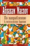 Купить книгу Абрахам Маслоу - По направлению к психологии бытия